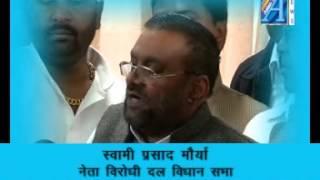 Swami Prasad Maurya BSP Neta byte on Governor Report By Mr Roomi Siddiqui Senior Reporter ASIAN TV N