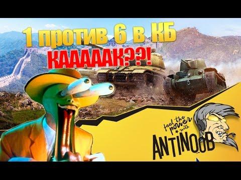 1 против 6 в КБ [КААААК?!] World of Tanks (wot)