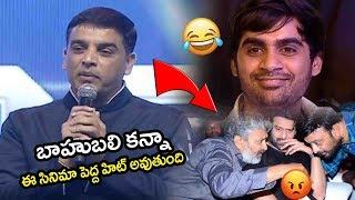 Dil Raju Sensational Comments On Rajamouli | Sahoo Pre-Release Event | #Prabhas | Filmy Looks