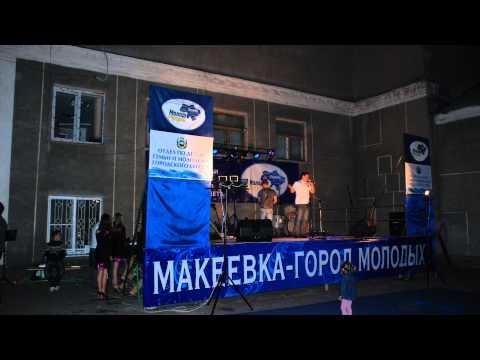 МАКЕЕВКА - ГОРОД МОЛОДЫХ 2011