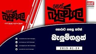 Neth Fm Balumgala | Fake Balumgala (2019-01-24)