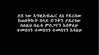 Getayawkal and Biruktawit - Yehe New Egziabher