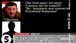 СБУ перехопила секретну розмову сепаратистів