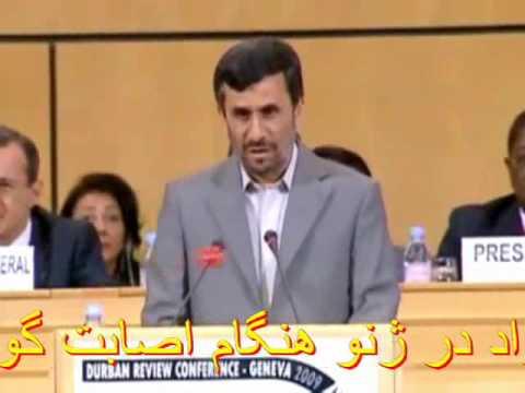 احمدي نژاد در ژنو هنگام اصابت گوجه فرنگي و هو شدن 20.04.2009