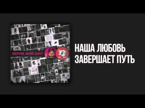 Bitard671 - & FIVESIXEIGHT - Верни мой 2007