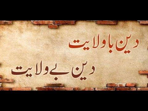 Deen Baa Wilayat Deen Bay Wilayat Lecture By Syed Jawad Naqvi