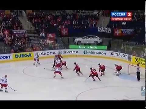 чемпионат мира по хоккею 2014 Швейцария- Россия