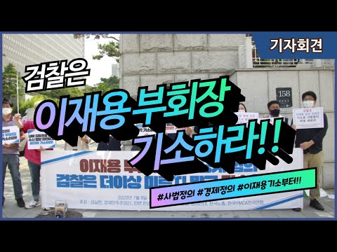 [기자회견] 이재용 부회장 불법 경영권 승계 혐의 검찰의 기소 촉구 기자회견