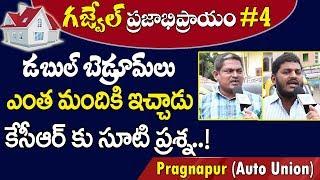డబుల్ బెడ్రూమ్  దెబ్బ గట్టిగా పడనుందా..? | Gajwel Public Talk On Telangana Elections | KCR