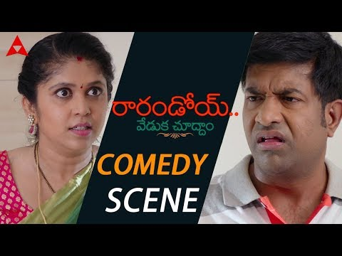 Vennela Kishore & His Wife Comedy Scene - Rarandoi Veduka Chuddam Movie