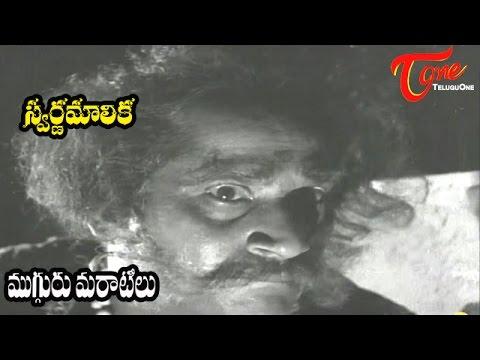 Mugguru Maratilu Songs - Swarna Malika ( Burrakatha ) - ANR - Kannamba - G V Subba Rao