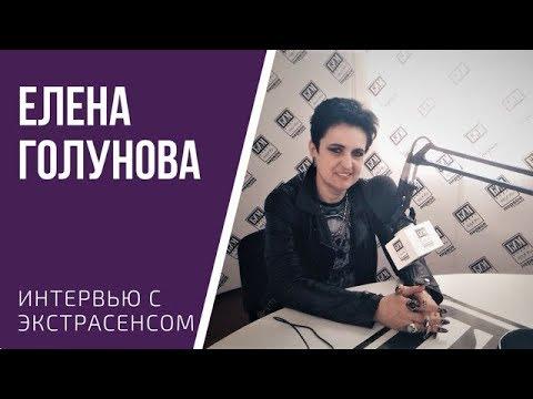 Финалистка Битвы экстрасенсов Елена Голунова: Судьбу нельзя изменить, но можно откорректировать