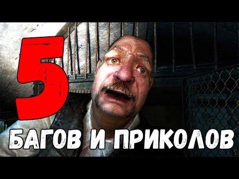 5 ИНТЕРЕСНЫХ БАГОВ и ПРИКОЛОВ в STALKER Тень Чернобыля