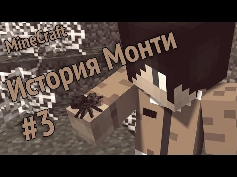 MineCraft - Сериал История Монти - Серия 3