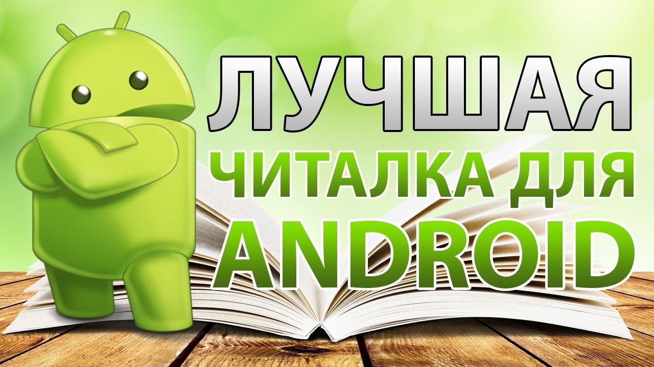 Электронная книга для андроида программа
