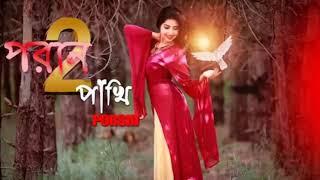 ভুল বুঝো না তুমি ভুল বুঝো না বাংলা গান | bul bujna tumi bul bujna bangla new song
