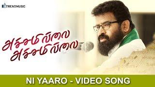 Nee Yaaro Song | Achamillai Achamillai | Ameer, Muthu Gopal | TrendMusic