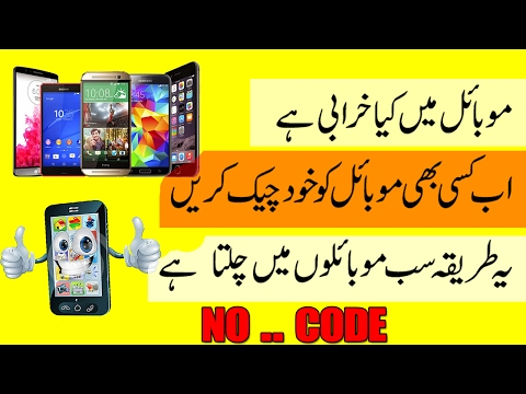 How To Check Any Andriod Mobile Parts Working Or Damage | How to Urdu