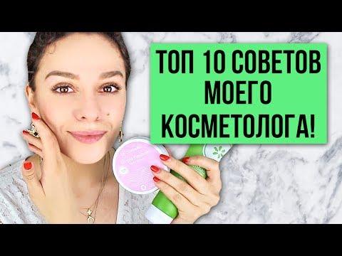 ТОП 10 СОВЕТОВ МОЕГО КОСМЕТОЛОГА!