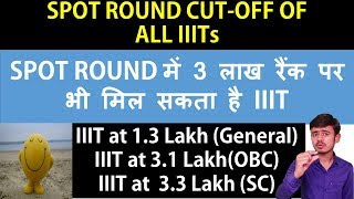 SPOT Round Cutoff of All IIITs | SPOT ROUND में 3 लाख रैंक पर भी मिल सकता है IIIT
