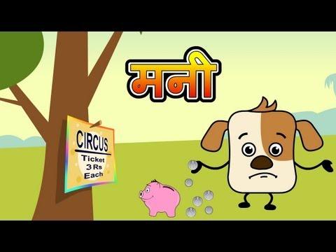 Conversion of Money (Hindi)