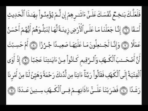Sura - 18 The Cave (Al-Kahf) verses 1-16 part 01