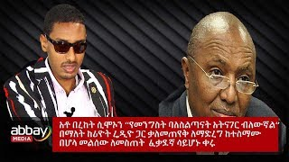 "Ethiopia:-""The government officials told me to be quiet"" Ato Bereket Simon"