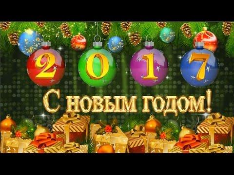 Встречаем Новый год! Красивое анимационное Новогоднее поздравление  С Новым годом 2017!