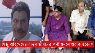 বাস্তব জীবনে যেমন ছিলেন মিজু আহমেদ শুনলে অবাক হবেন!!! Actor Miju Ahmed Death News | Bangla News