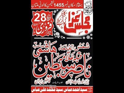 Live Majlis | 28Feb 2019 |  Bosan Road Multan