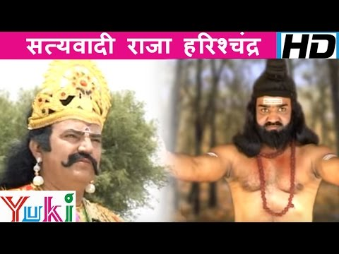 Satyavadi Raja Harishchandra Ki Katha (rajasthani Devotional) video