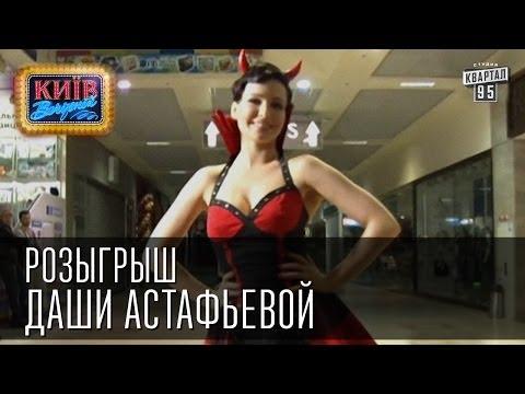 Розыгрыш Даши Астафьевой, Вечерний Киев, выпуск 6 июня, 2014 г., новый сезон