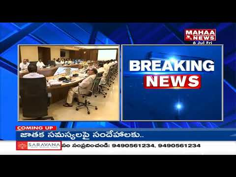 AP Cabinet Meeting Today | Mahaa News