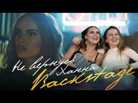 Ханна - Не вернусь (Backstage Video)