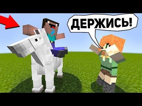 НУБИК УЧИТСЯ КАТАТЬСЯ НА ЛОШАДИ, ГЛАВНОЕ НЕ УПАСТЬ - Minecraft Mario Party