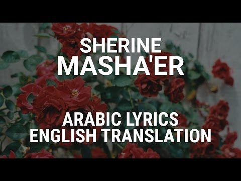 Sherine - Masha'er (Egyptian Arabic) Lyrics + English Translation - مشاعر - شيرين