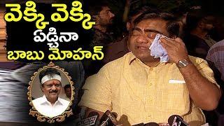 వెక్కి వెక్కి ఏడ్చినా బాబు మోహన్  | Comedian Babu Mohan Gets Emotional On  Kodi Ramakrishna  | FL