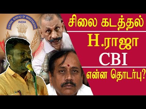 Idol theft, cbi & h raja vck thirumavalavan explains the connection tamil news tamil news live