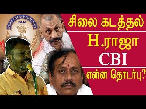 Idol theft, cbi & h raja vck thirumavalavan explains the connection tamil news tamil news live