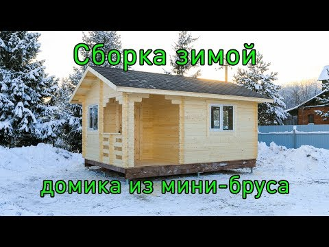 Сборка домика из мини-бруса в зимних условиях