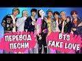 BTS FAKE LOVE НА РУССКОМ COVER BY NILA MANIA mp3
