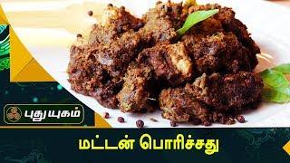 Kerala Muttan | Azhaikalam Samaikalam | Puthuyugam Tv