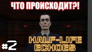 Half-Life: ECHOES #2 ► ВОТ ЭТО КОШМАР!