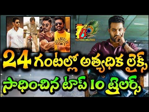 Tollywood Highest Liked Trailers IN 24 Hours || Top 10 highest Liked Trailers in 24 Hours Telugu
