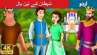 شیطان کے تین بال | Devil with Three Golden Hairs in Urdu | Urdu Story | Urdu Fairy Tales
