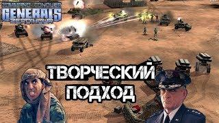 ИСКУССТВО ВЕДЕНИЯ БОЯ [Generals Zero Hour] CRAZY BATTLE