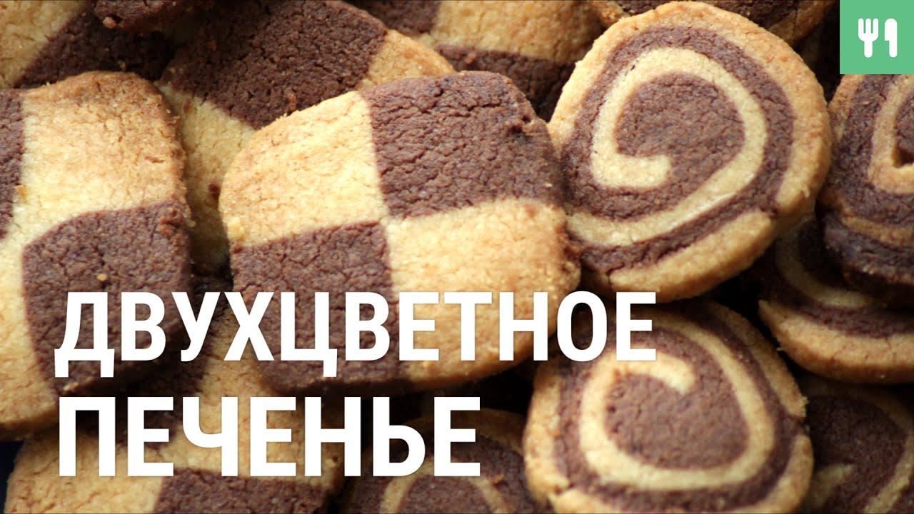 Двухцветное печенье с какао рецепт пошагово