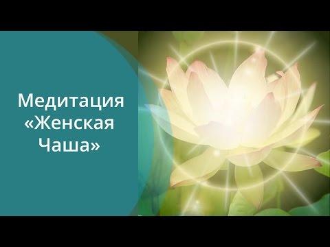 Медитация на наполнение женской энергией  Женская Чаша