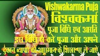 घर में कैसे करें विश्वकर्मा पूजा एवं मंत्र ||  Vishwakarma Puja