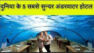 World Top 5 Underwater Hotels दुनिया के 5 सबसे सुन्दर अंडरवाटर होटल
